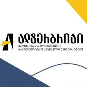 ალტერბრიჯის სამეცნიერო კონფერენცია