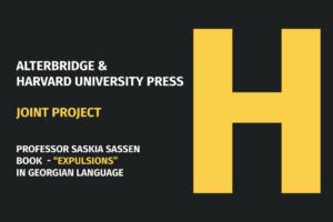 პროფესორ-სასკია-სასენის-eng