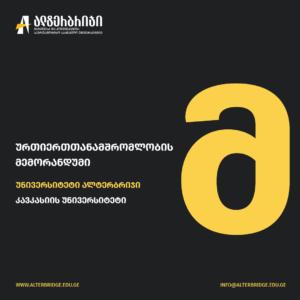 მემორანდუმი